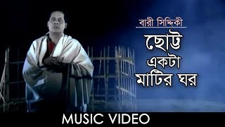 Chotto Ekta Mathir Ghor By Bari Siddiquee | Music Video | Shahidullah Foraizi