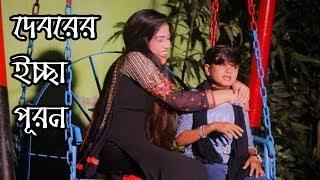 দেবরের ইচ্ছা পূরন । Bangla Koutok Video 2018 । Deborer Icca Puron । New Bangla Comedy Video । Koutok