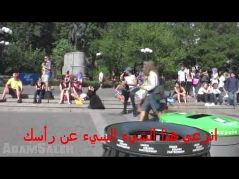 شاهد ردة فعل الناس عند نزع حجاب امرأة مسلمة مترجم