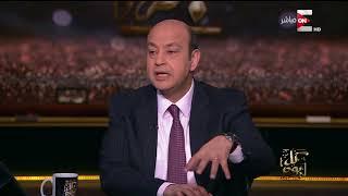 كل يوم ـ تصريح قوي من عمرو أديب على موافقة مجلس النواب على تعديل قانون الهيئة القومية للأنفاق