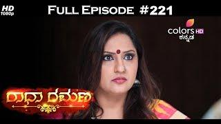 Radha Ramana - 21st November 2017 - ರಾಧಾ ರಮಣ - Full Episode