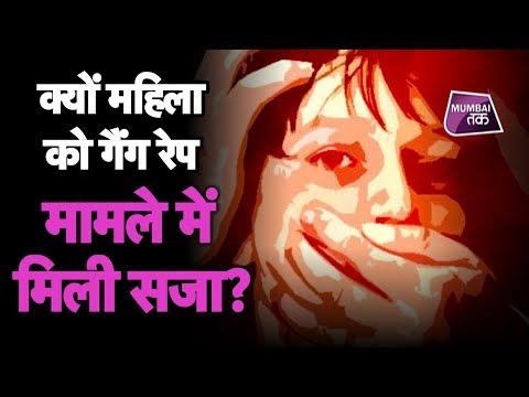 Xxx Mp4 देश में पहली बार महिला को सामूहिक बलात्कार मामले में 20 साल की कैद Mumbai Tak 3gp Sex