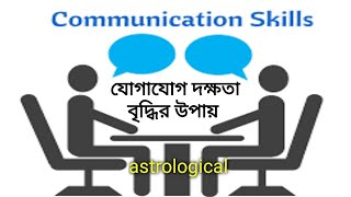 কমিউনিকেশন স্কিল বৃদ্ধির উপায়। Remedy For Communication Skill Development