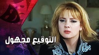التمثيلية التليفزيونية ״التوقيع مجهول״ ׀ ندى بسيوني – محمد متولي