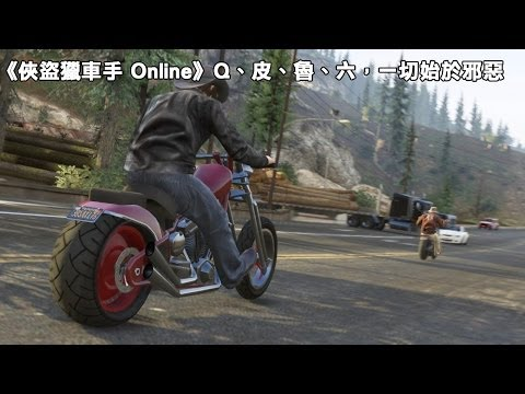 Xxx Mp4 Grand Theft Auto Online《俠盜獵車手 Online》Q、皮、魯、六,一切始於邪惡 3gp Sex