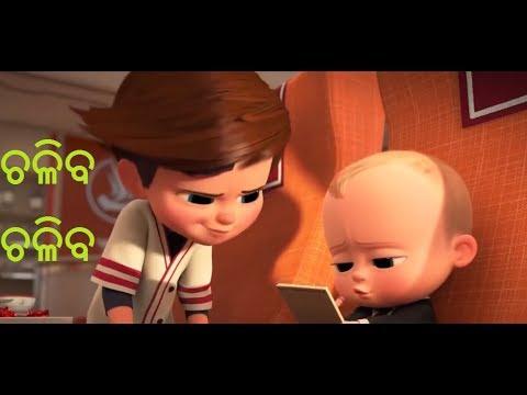 Xxx Mp4 Chaliba Chaliba The Baby Boss Odia Cartoon Song Reloaded 3gp Sex