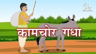 Hindi Animated Story - Kaamchor Gadha | Lazy Donkey Story | Dhobi Aur Gadha