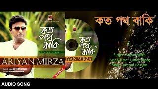 Bangla Song 2017 | Koto Poth Baki | by Ariyan Mirza | Official Art Track | ☢☢ EXCLUSIVE ☢☢