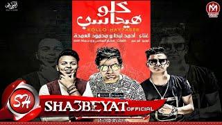 محمود العمده - احمد لبط مهرجان كلو هيحاسب توزيع ابو عبير 2017  جامد اوووى على مهرجانات
