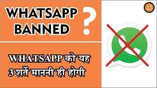 WHATSAPP BANNED? | 3 BIG CONDITIONS OF INDIAN GOVERNMENT TO WHATSAPP | HM FLICKS
