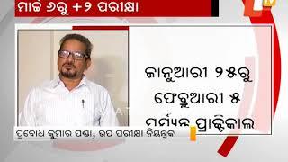 Odisha CHSE Plus II Examinations From Mar 6