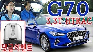 [당첨자 발표] 제네시스 G70 3.3T 시승기 , 강력하고, 안정적이며, 고급스럽다 Genesis G70