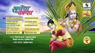 Radhecha Kanha   Part 1   Jukebox    Gavlan   Sumeet Music