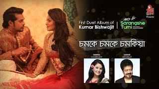 Chamke Chamke Chamakia l Kumar Bishwajit & Samina Chowdhury l Official Music Video