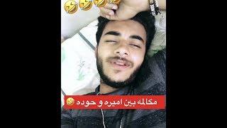 مكالمه حوده واميره +18 !! Ali Donia-علي دنيا