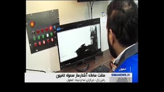Iran Behyar Sanat Sepahan co. made Cargo Container X-ray Inspection System اشعه ايكس اسكنر كاميون