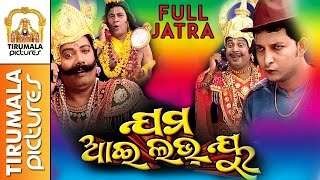 Jama I Love You _ Best Odia Comedy Jatra [FULL]