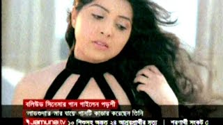 BD Singer Porshi In Hindi Film Song,Marjain Hindi Film Song released recently