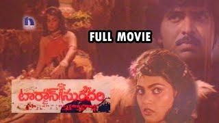 Tarzan Sundari (1988) Telugu Full Movie || Silk Smitha, Jamuna, Vinod