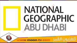 تردد قناة ابو ظبي ناشيونال جيوغرافيك Abu Dhabi National Geographic على القمرعرب سات ( بدر)