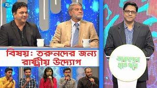 Tarunner Haat Dhore | তারুণ্যের হাত ধরে |  তরুনদের জন্য রাষ্ট্রীয় উদ্যোগ | Rtv Talkshow