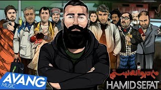 Hamid Sefat - Man Divaneh Nistam OFFICIAL VIDEO