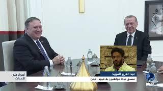 أضواء على الأحداث : أنقرة تستقبل بومبيو وتفتش بيت القنصل السعودي