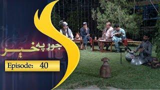 Jor Pakhair Episode 40 / جوړ په خیر