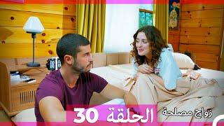 Zawaj Maslaha - الحلقة 30 زواج مصلحة