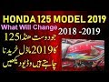Honda125 New Model 2019 | Honda125 2019 When Going to Lunch | Honda CG 125 | Honda CG125 2019