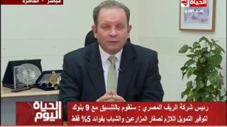 الحياة اليوم - رئيس شركة الريف المصري :هناك استفادة متبدلة بين كبار المستثمرين وصغار المزارعين