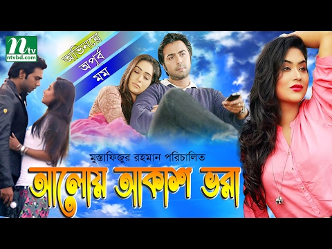 Bangla Natok Aloy Akash Bhora (আলোয় আকাশ ভরা)   Apurba, Momo by Mustafizur Rahman