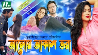 Popular Bangla Natok - Aloy Akash Bhora  | Apurbo, Momo By Mustafizur Rahman