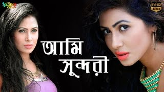 Ami Sundori Item Song | Ojante Bhalobasha |New Bangla Song | HD 2016