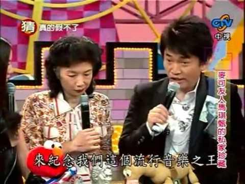 20090808 我猜 - 麥可的台灣友人 2/2