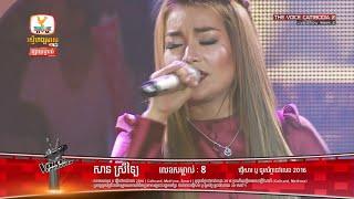 The Voice Cambodia - សាន ស្រីឡៃ - កុំលើកទូរស័ព្ទគេពេលនៅក្បែរអូន - Live Show 22  May 2016