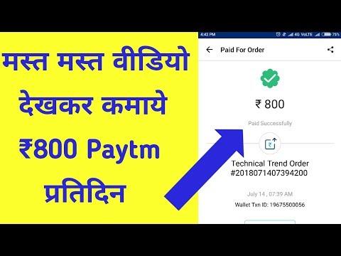 Xxx Mp4 Earn Money Online By Watching Videos Earn ₹100 Free Paytm Cash Za 3gp Sex