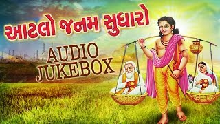 Aatlo Janam Sudharo - Gujarati Bhajan 2016 | Shravan Kumar Bhajan | Full Audio Songs JUKEBOX