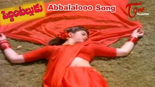 Peddinti Alludu Movie Songs || Abbalalooo || Suman || Nagma