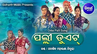 PALLI DUET | Folk Songs | Sarthak Music