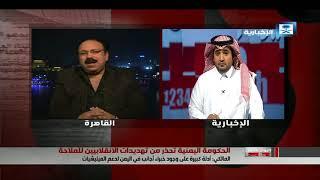حلقة اليوم الثامن - تهديدات علنية من الميليشيات الحوثية الإيرانية بعرقلة الملاحة البحرية