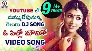 O Pillo Mounika Video Song | Telangana Folk Dj Songs  | Lalitha Audios And Videos