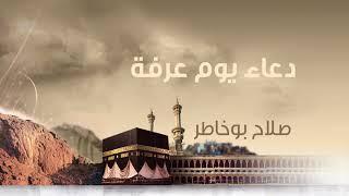 دعاء يوم عرفة - الشيخ صلاح بوخاطر