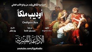 من الأدب اليوناني القديم׃ أوديب ملكاً ˖˖ سوفوكليس
