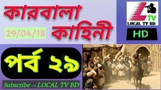Karbala Kahini Bangla Episode 29 | কারবালা কাহিনী বাংলা পর্ব ২৯ | SATV Program | karbala Part 30 LTV