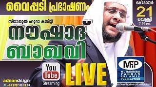 Noushad Baqavi live 21/10/2016│Vaippady Vayanad prebhasham │MFiP Kollam