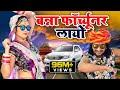FORTUNER : बन्ना फॉर्च्यूनर लायो , Banna Banni Song , Latest Rajasthani Song 2019