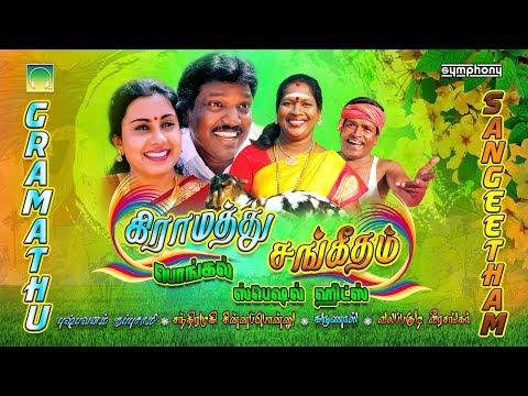 Xxx Mp4 கிராமத்து சங்கீதம் நாட்டுப்புற பாடல்கள் சிறப்பு தொகுப்பு Gramathu Sangeetham Tamil Folk Songs 3gp Sex