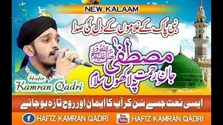 Mustafa ﷺ Jane Rehmat Pay Lakho Salam- Hafiz Kamran Qadri- Album 2016 with Subtitles