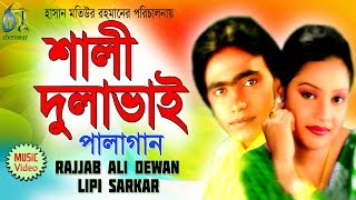 Shali Dulavai । Lipi Sarkar | Rajjab Dewan । Bangla New Folk Song